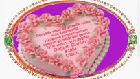Pembe kalp içinde anlamlı yazılı doğum günü kutlama